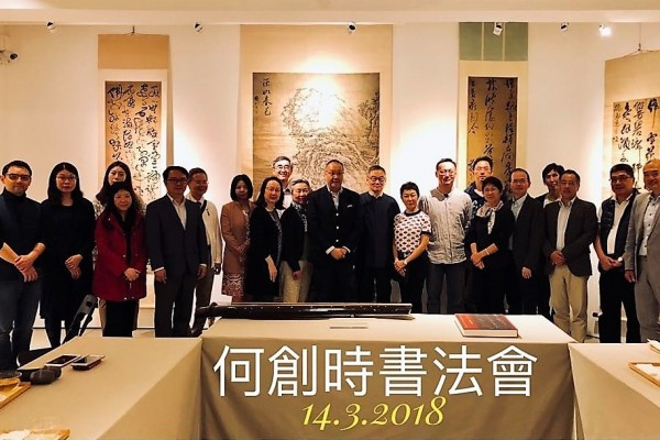 """""""<p><span style=""""color: #ff0000;""""><strong>Uncovering Treasures in Taiwan: Collectors Circle Taiwan Tour</strong></span></p> <p><em>Peggy Pik Ki Ho (Art Museum, The Chinese University of Hong Kong)</em></p> <p><strong>Splendid Feast of Sensations: H. C. S. Arts Foundation (14 March afternoon)</strong>&nbsp;</p> <p>Enjoying the spring breeze of Taipei, the tour received a warm welcome from Mr. Gary K. C. Ho (何國慶), Ms. Beatrice Hsieh (謝佩霓) and Dr. Kuo-hau Wu (吳國豪) at the well-known H. C. S. Arts Foundation (何創時書法藝術基金會), which houses numerous calligraphies of the Ming and Qing dynasties and the Republican Era. Being a good storyteller and sophisticated collector, Mr. Ho deciphered the poems in cursive scripts for us and recalled the memories of his beloved father Ho Chuang Shih (何創時), who often wrote poems with ink and brush:</p> <p>&ldquo;Of wine, won&rsquo;t you drink one last cup with me? 勸君更盡一杯酒,<br />West beyond Yang Pass, no old friends you&rsquo;ll see!&rdquo; 西出陽關無故人。</p> <p>&nbsp;By practising the favourite verses from &ldquo;Song of Wei Town&rdquo; (渭城曲) by Wang Wei (王維), the grief of war was transcended. The calligraphy foundation was established in the name of his father to share the healing power and beauty of Chinese cultural relics. Mr. Ho invited two guqin masters to play &ldquo;Running Water&rdquo; (流水) and &ldquo;Thinking of an Old Friend&rdquo; (憶故人) for us. Surrounded by exquisite works by Huang Daozhou (黃道周), Wang Duo (王鐸), Fu Shan (傅山), Mei Qing (梅清), Shi Tao (石濤) and tasting Taiwanese tea and cakes, the splendid feast of sensations marked an unforgettable afternoon for our members.</p> <p>&nbsp;<strong>Stunning Beauty of Royal Taste: National Palace Museum (15 March morning)</strong></p> <p>The generous support of Dr. Pei-chin Yu (余佩瑾), the Chief Curator of the Department of Antiquities, facilitated a private viewing of porcelains and a visit to the Conservation Centre. The presence of the Cup with Design of Chickens, Rocks and Flower in Doucai co"""